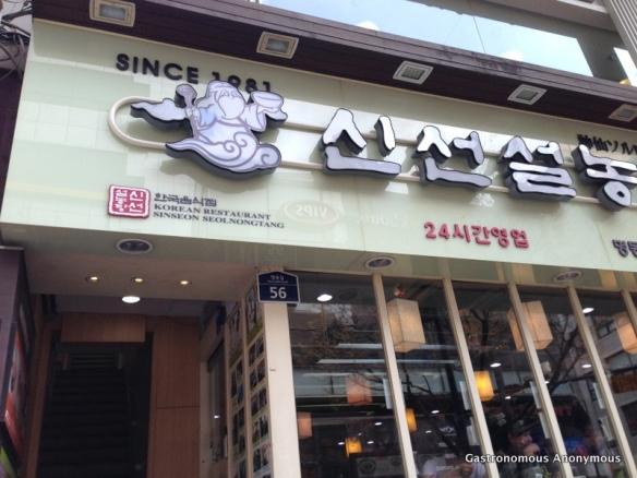 Korea: Seoul | Gastronomous Anonymous